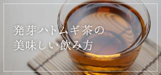 発芽ハトムギ茶の 美味しい飲み方