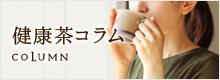 健康茶コラム